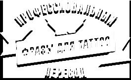 Тату шрифты ONLINE подбор, красивые шрифты для