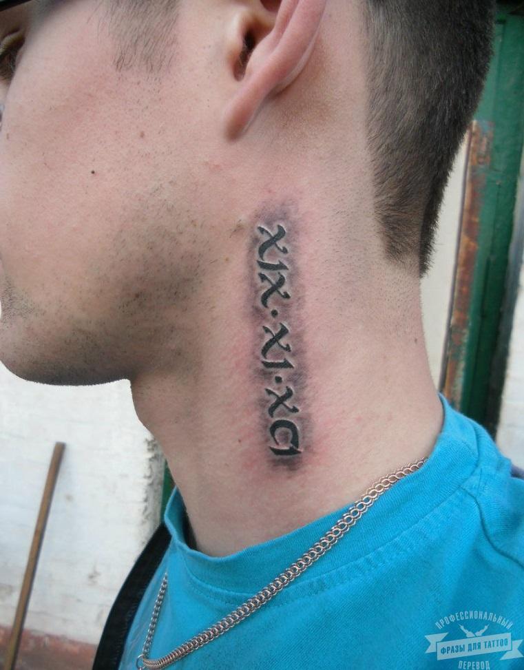 Мужские тату на шее надписи