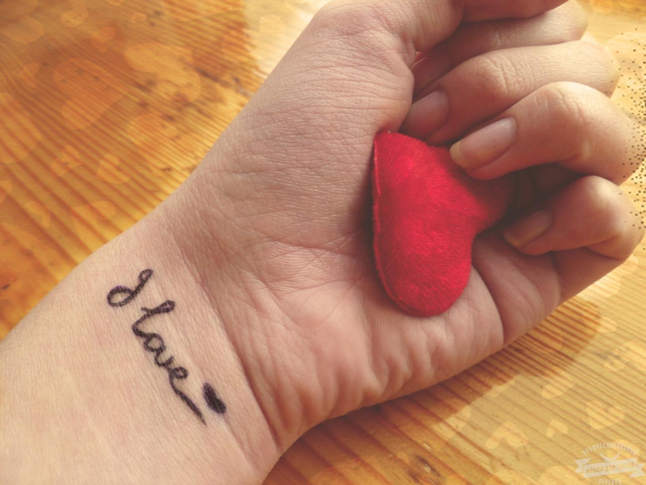 Фото тату на руке я тебя люблю