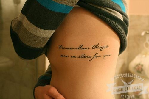 Фото тату на боку женские надписи с переводом