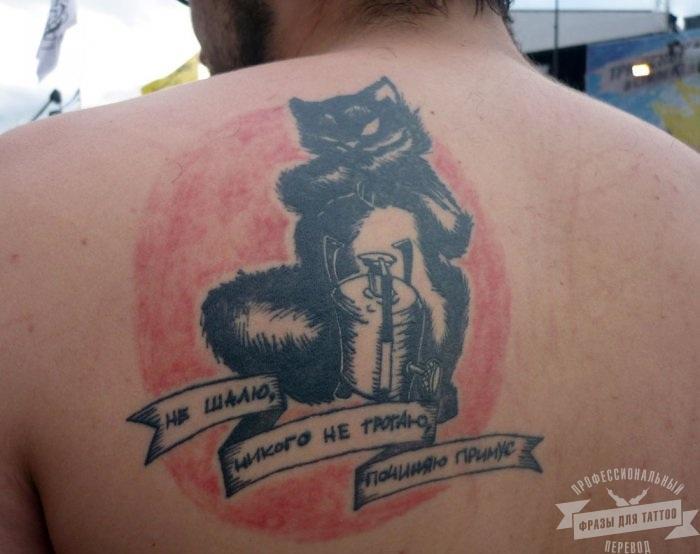 Кот бегемот тату значение