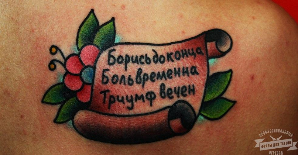Тату надписи на русском