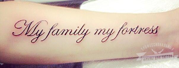 Моя семья моя крепость тату на английском
