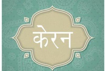 Перевод на хинди фраз для тату надписей.