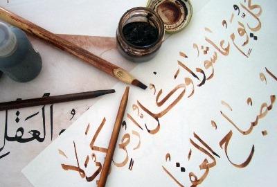 Перевод на арабский язык тату надписи.