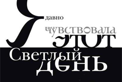 Как подобрать русский шрифт для татуировки надписи? Есть ответ!