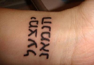 Символичные тату на иврите с переводом