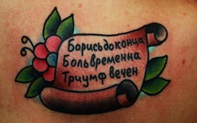 Тату надписи на русском - это дань уважения к родному языку.