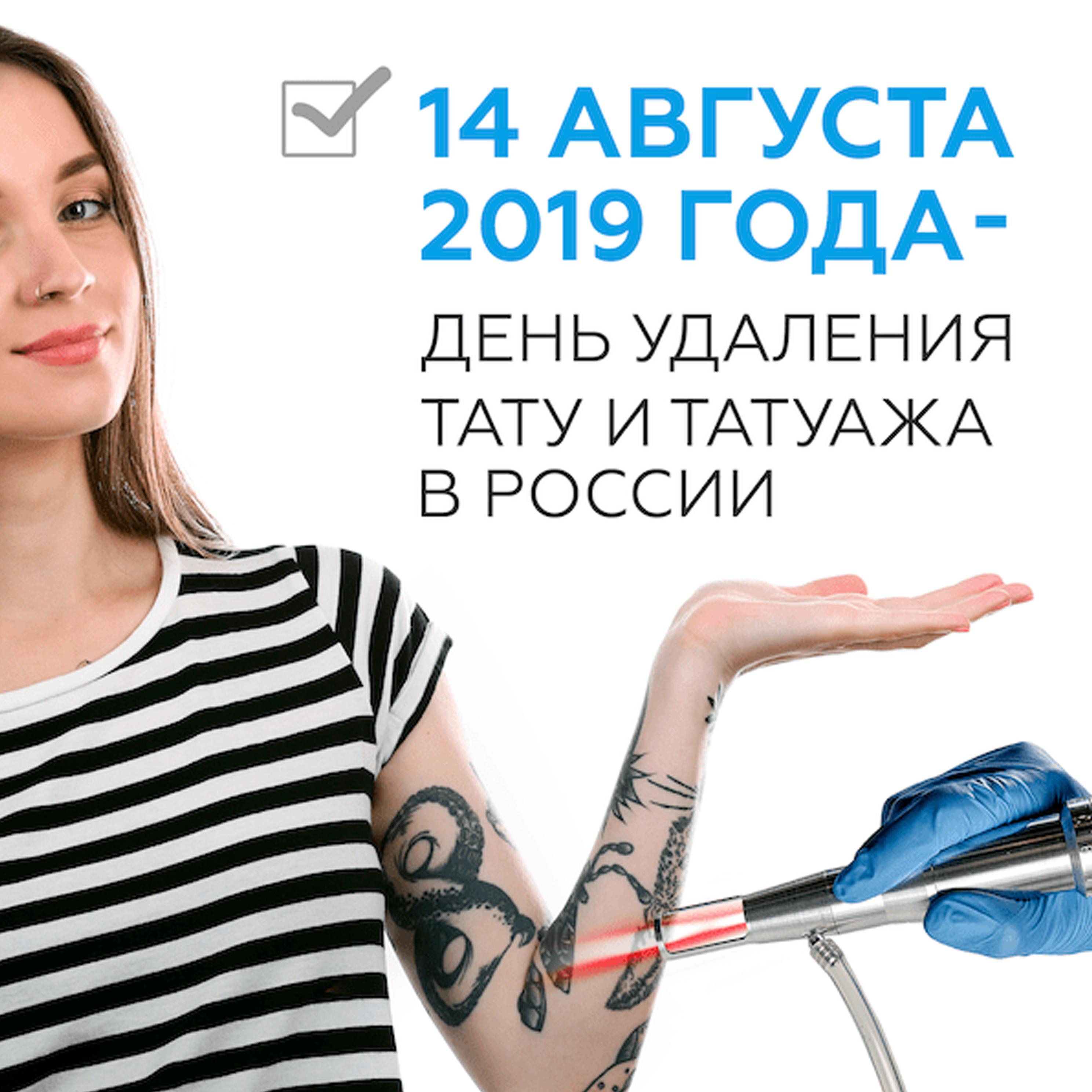 14 августа в России прошел первый День удаления тату и татуажа!